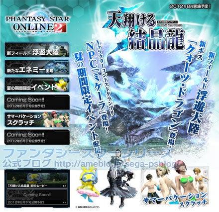 ファンタシースターシリーズ公式ブログ-08update07