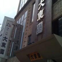 大東園 ★★★