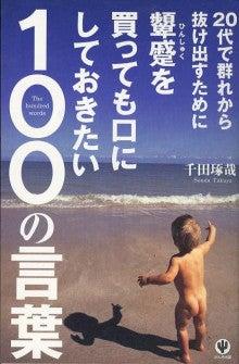 【浅田哲臣】ベンチャー一筋のユーティリティープレイヤー-20代で群れから抜け出す