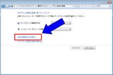 PCを放置しても画面が消えないようにする設定方法|shibuya30の ...