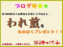 $(株)淡平!せんべい社員 鈴木麻耶のブログ