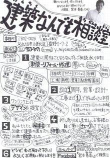 $宮本善高 [建築なんでも相談室]のブログ-北九州市小倉北区 リフォームチラシ