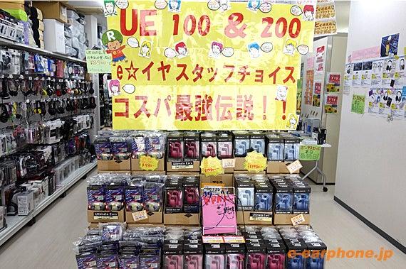$イヤホン・ヘッドホン専門店「e☆イヤホン」のBlog