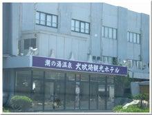 毎日はっぴぃ気分☆-犬吠崎観光ホテル