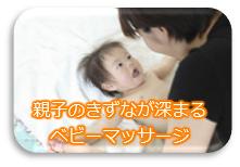 横浜市港北区新羽駅すぐ お子様連れでベビーマッサージ資格取得『ベビーノア』
