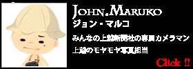 みんなの上越新聞社ジョンマルコのブログへ白