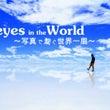世界一周の旅の写真展…