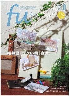 福井新聞「fu」8月号