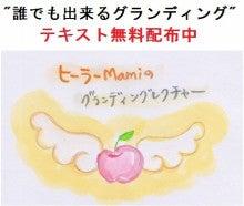 ヒーラーMamiのスピリチュアルメッセージ&ステップアップ-グランディング意味と方法
