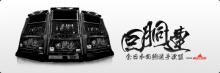 $しんのすけオフィシャルブログ「しんのすけBLOG」Powered by Ameba-全日本回胴選手連盟
