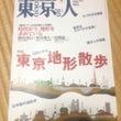 営業活動と東京地形散…