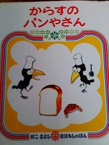コミュニティ・ベーカリー                          風のすみかな日々-絵本