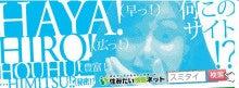 【住みたい情報ネット】 本社次長大石浩司 熱血ブログ