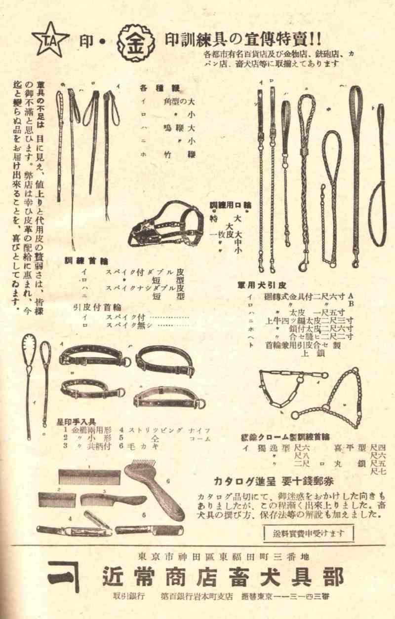 帝國ノ犬達-飼育用具