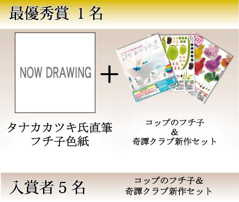 奇譚クラブblog-プレゼント画像