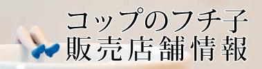 奇譚クラブblog-ショップバナー