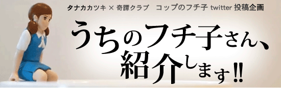 奇譚クラブblog-フチ子バナー大