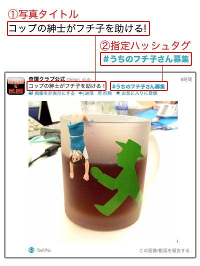 奇譚クラブblog-投稿例