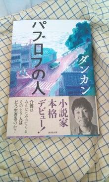 永田杏子オフィシャルブログ Powered by Ameba-F1001085.jpg