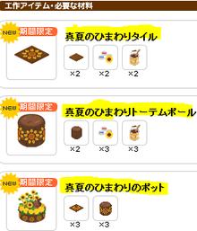 へたれちゃんの罰ゲームライフ-工作レシピ2