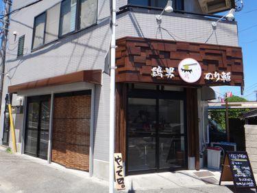 横浜発 驢馬人の美食な日々-ChounanNorisuke