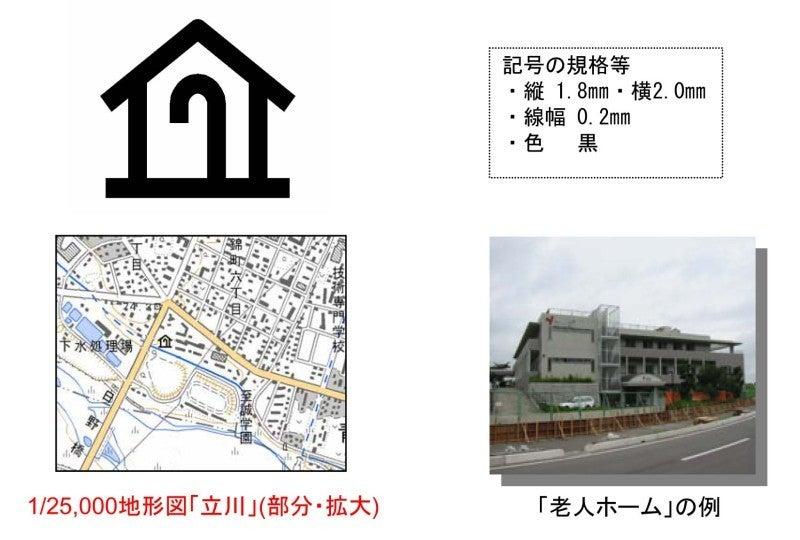 【相続】老人ホームの地図記号わかりますか?