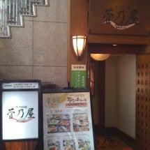 菅乃屋 銀座通り店…