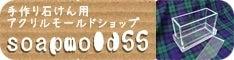 マキヲ管理 ~手作りアクリルモールド soap mold 55~