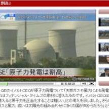 原子力業界の3大ごみ…