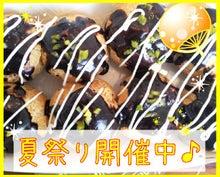 香川・高松のケーキ屋さんラ・ファミーユのスィーツ日記-夏まつり