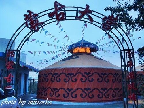 中国大連生活・観光旅行ニュース**-大連 汗格爾蒙古大営(モンゴル料理店)