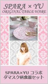 $金澤ゆうオフィシャルブログ「金澤ゆうのhappy smile days」Powered by Ameba