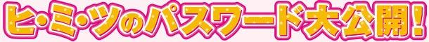 モデル☆おしゃれオーディション OFFICIAL-ヒ・ミ・ツのパスワード