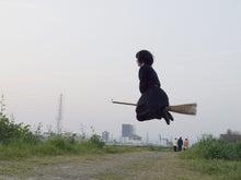 $あおぞら魔女-本当に飛ぶ魔女