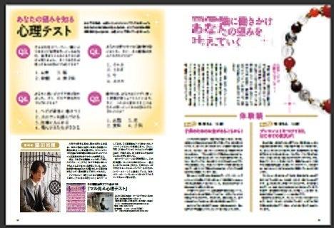 脇田尚揮のパワーストーン・ショップ