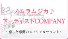 野中麻莉♪music life♪