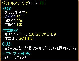 RELI姫のおてんば日記-サブスキル