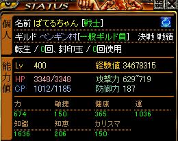 RELI姫のおてんば日記-400ステ