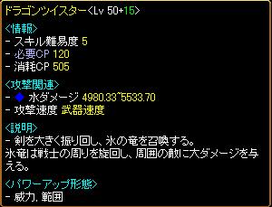 RELI姫のおてんば日記-メインスキル