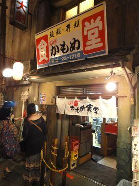 横浜発 驢馬人の美食な日々-Kamomeshokudo
