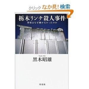 $新・創価学会の集団ストーカー日記