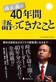 $【浅田哲臣】ベンチャー一筋のユーティリティープレイヤー-孫正義40年