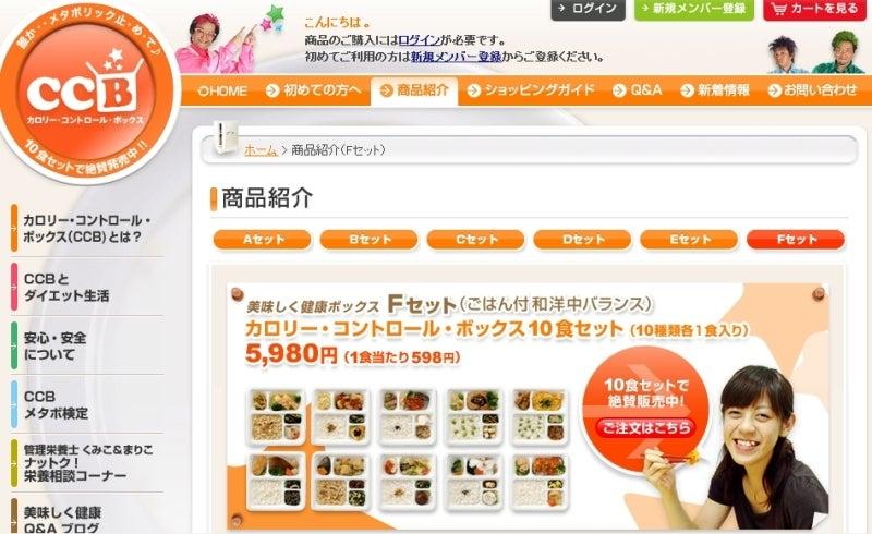 $ダイエット弁当を作るのに疲れたら、CCBを通販。レシピも参考に~-CCB弁当 口コミ