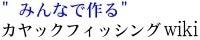 $釣行(時々)報告-wiki2