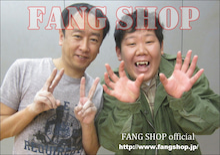 FANG SHOP オフィシャルブログ-めちゃイケ 三中さん
