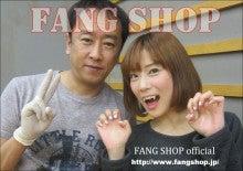 FANG SHOP オフィシャルブログ-めちゃイケ 重盛さん