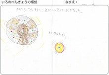 色&スタイリング&オーガニック カラースタイリスト武田珠佳のブログ