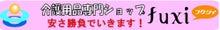 取手福祉サービスのブログ-fuxi