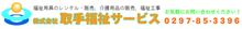 取手福祉サービスのブログ-取手福祉サービス