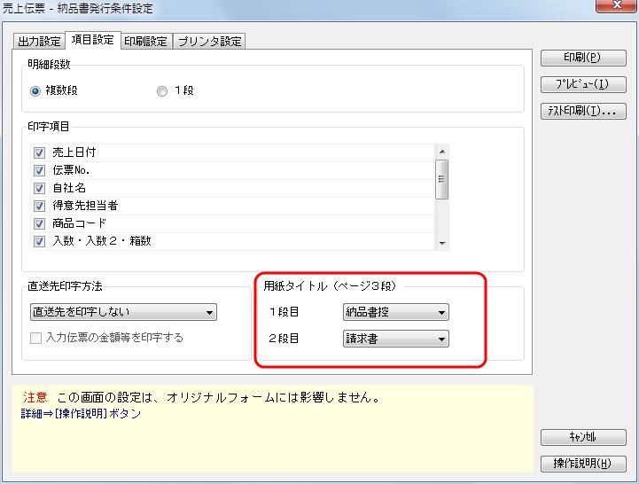 依田会計IT室長によるOBC奉行活用術-売伝条件指定